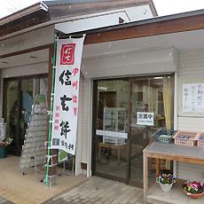 長坂駅前観光案内所