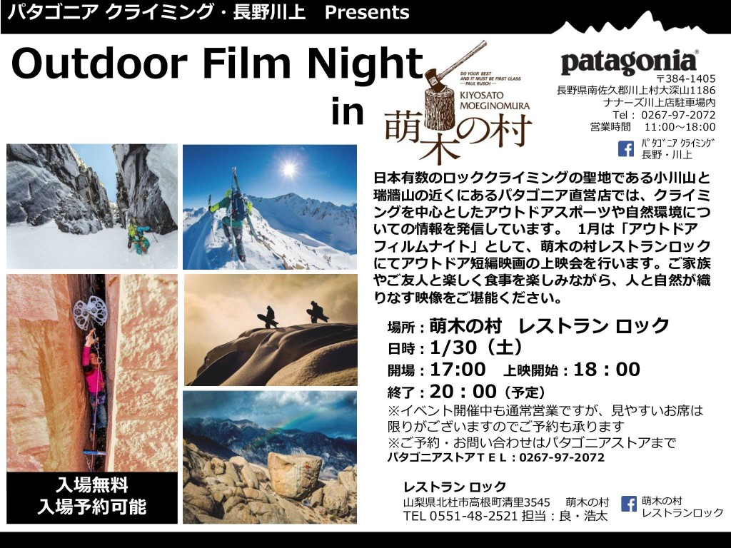 OutdoorFilmNight