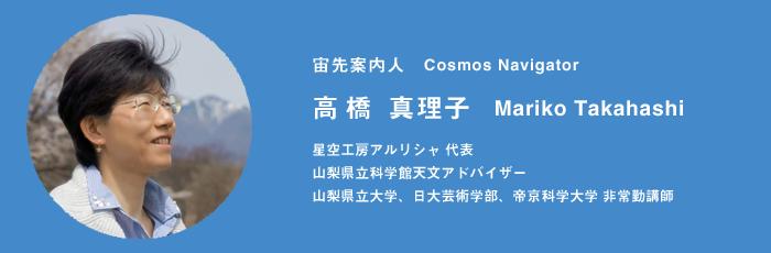 mariko_profile