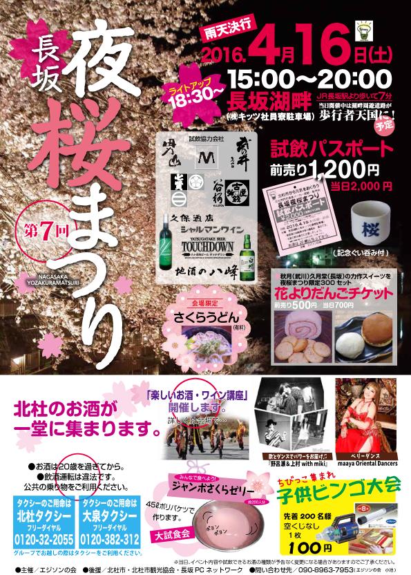 2016_nagasaka_yozakura-1