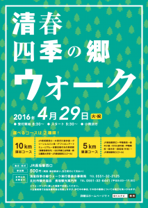 kiyoharu_walk_0429_ol_rgb