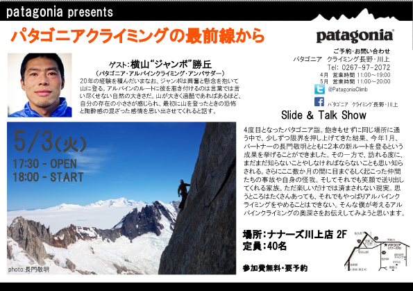 patagonia-event1605