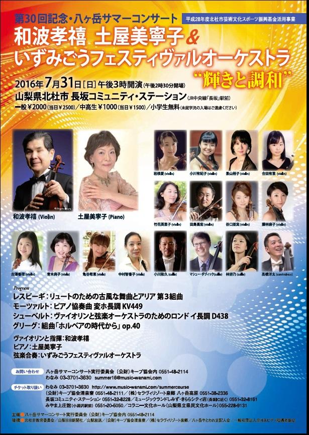 第30回八ヶ岳サマーコンサート