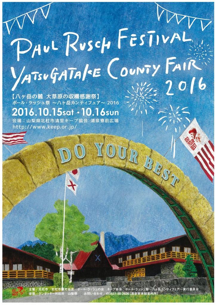 2016_county-fair