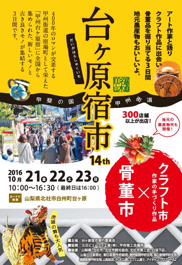 2016台ヶ原宿市_front