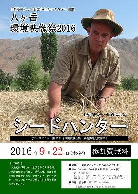 映像祭2016 印刷版-1
