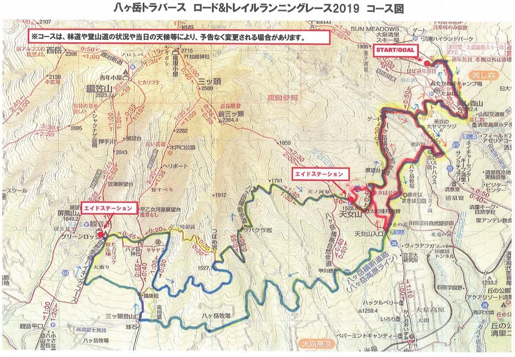 八ヶ岳トラバース ロード&トレイルランニングレース2019 コース