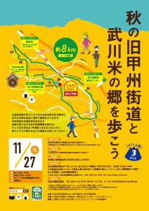 mukawa_walk_-2016