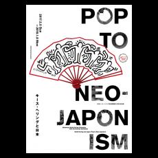 Neo-Japonism_thumb