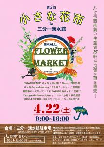 miniflowermarket2017_front