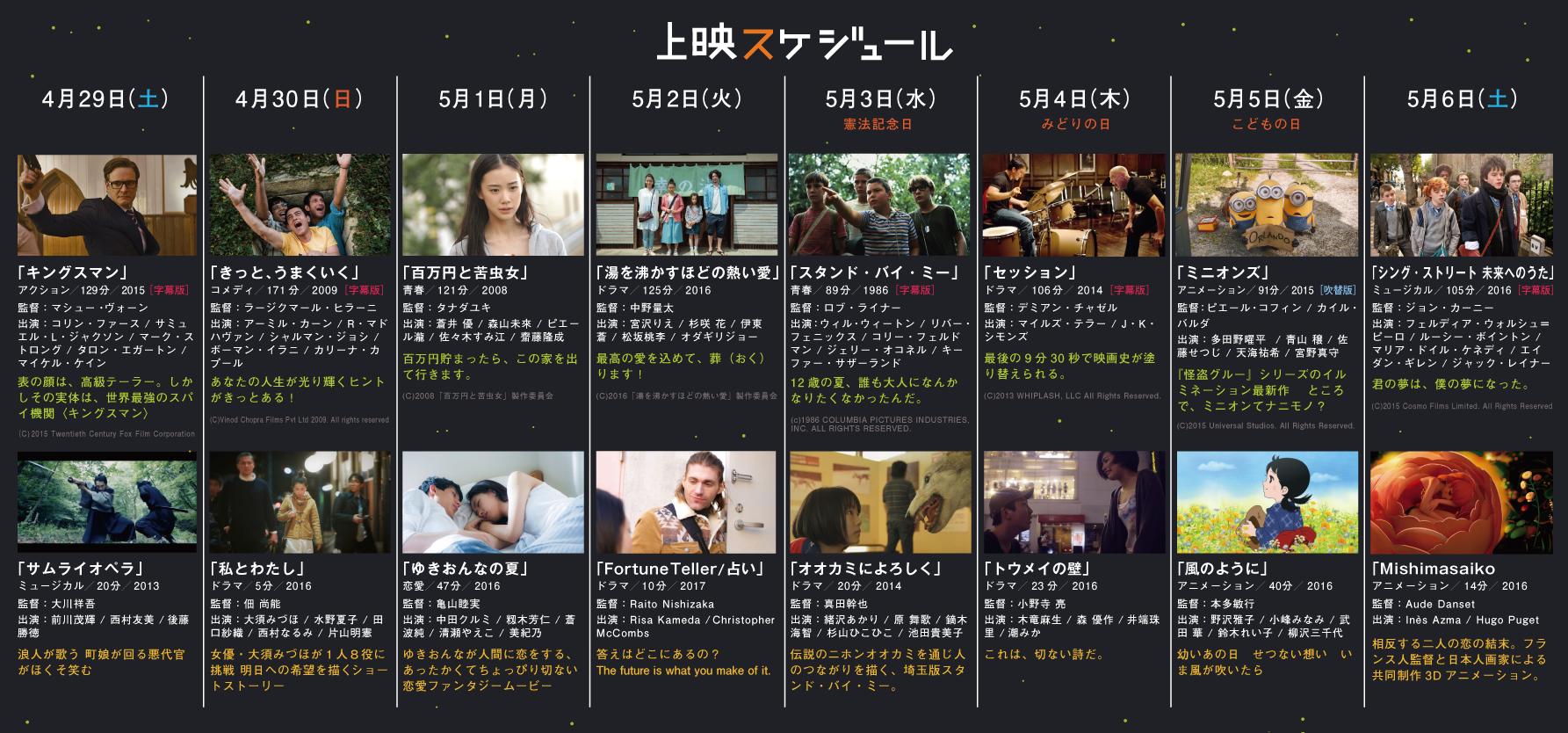 image_timetable