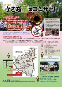 konomi-concert2017