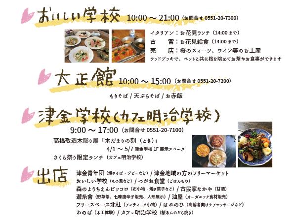 tsuganesakura2017_contents
