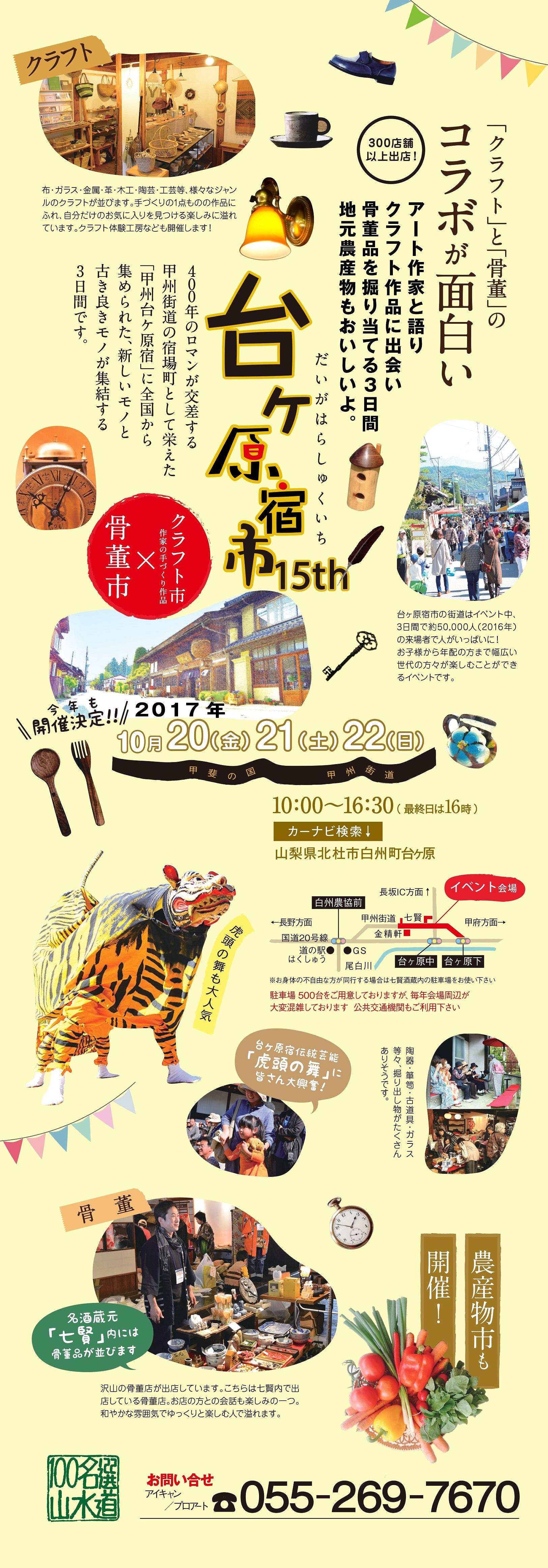daigahara2