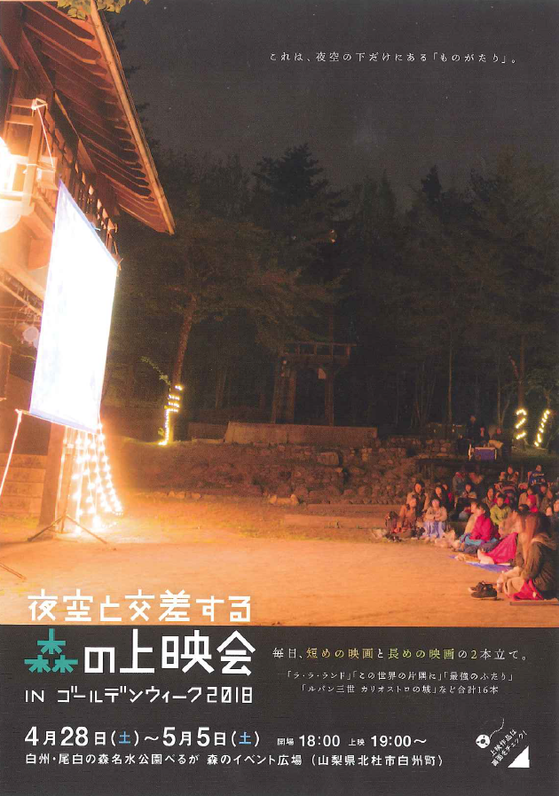 森の上映会①