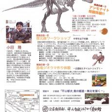 化石絵画展2018