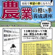農業の担い手要請講座 - コピー (2)