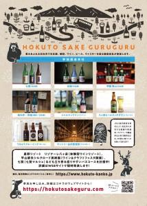 HOKUTO SAKE GURUGURU (2)
