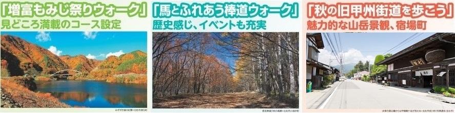 秋のほくとトラベルウォーク2019