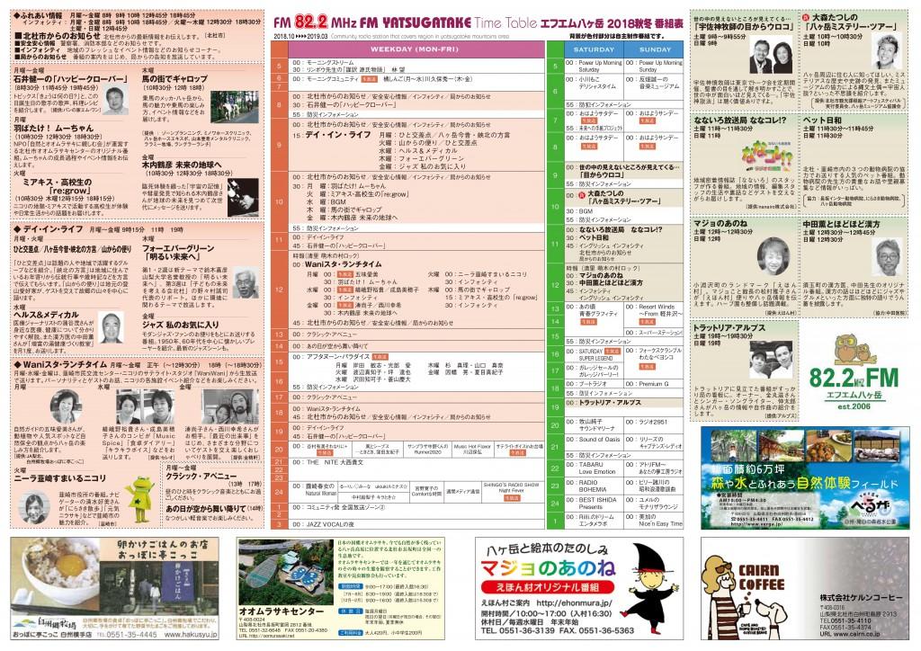 FM八ヶ岳番組表