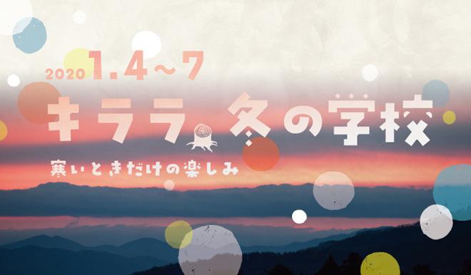 KIRARA_winter2020_1125 (1)