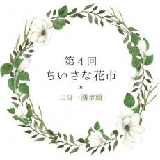 ちいさな花市_表(アイキャッチ)