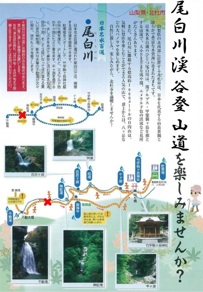 尾白川渓谷・日向山パンフレット_改定版13_page-0002 ほくとナビ