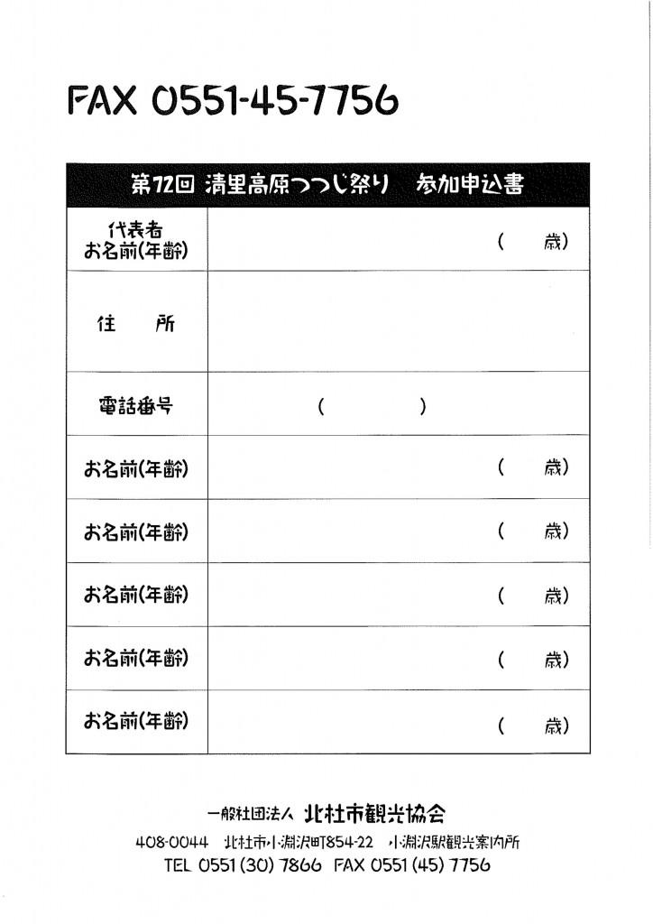 第72回清里高原つつじ祭り申込(仮)