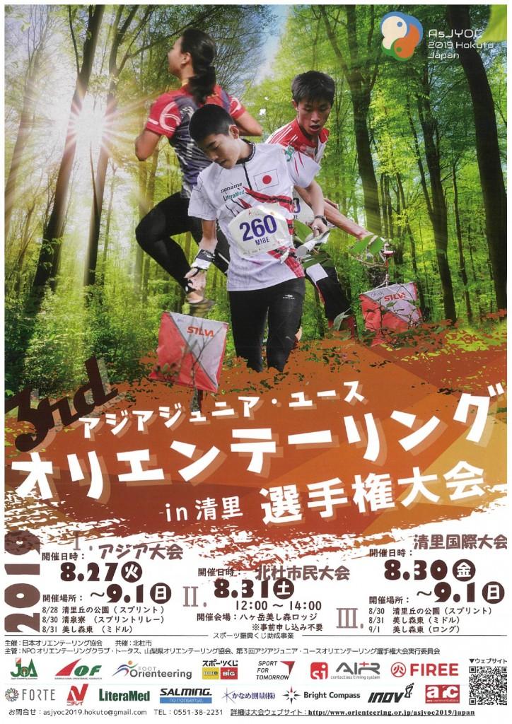 第3回アジアジュニア・ユース オリエンテーリングin清里選手権大会