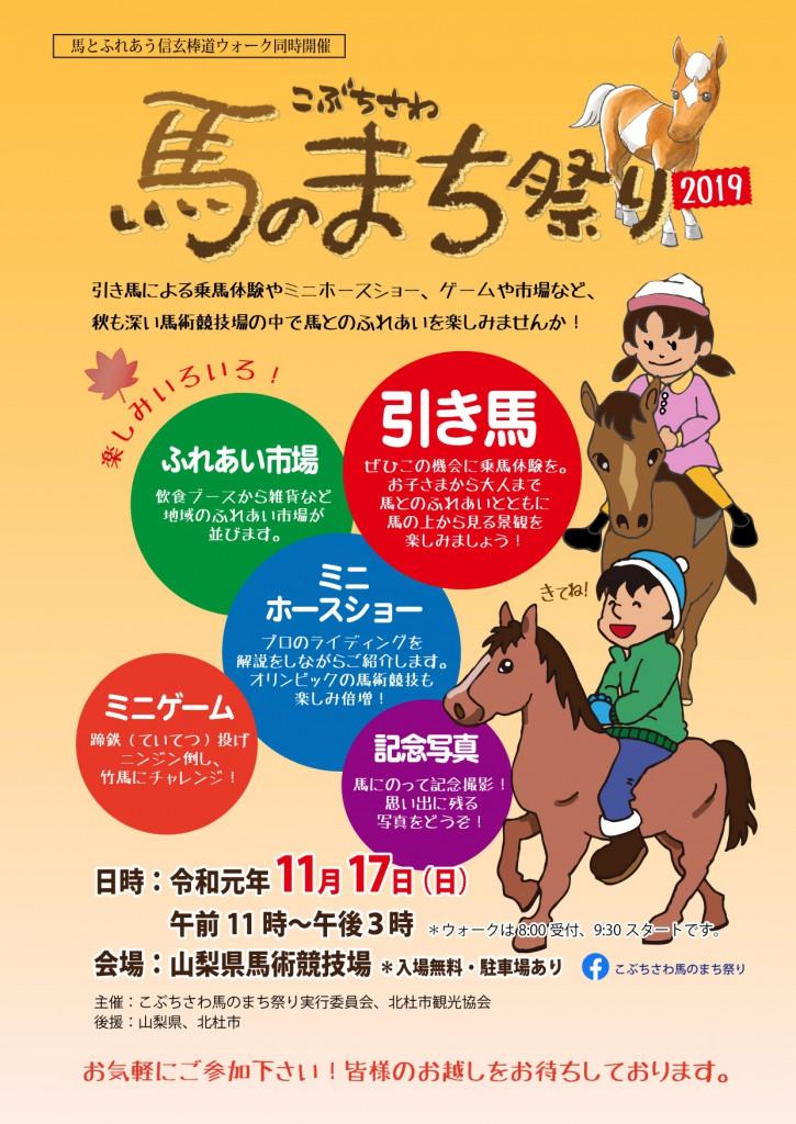 2019馬のまち祭_表