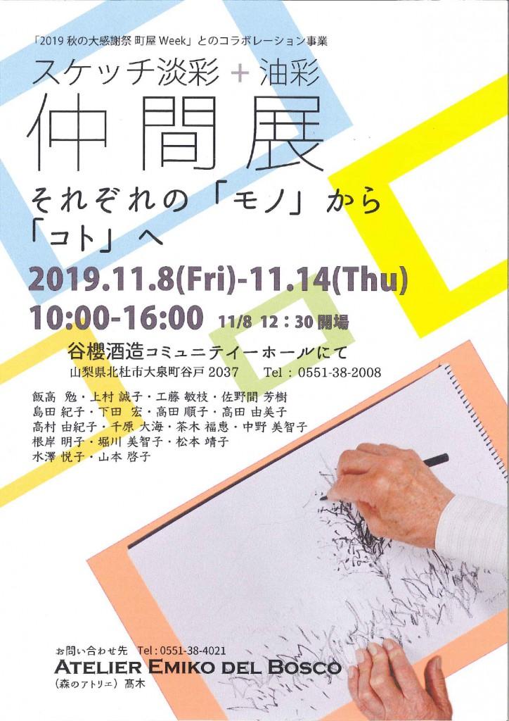 2019年スケッチ淡彩・油彩 仲間展