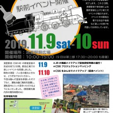清里駅前C56メイクアッププロジェクト駅前イベント表