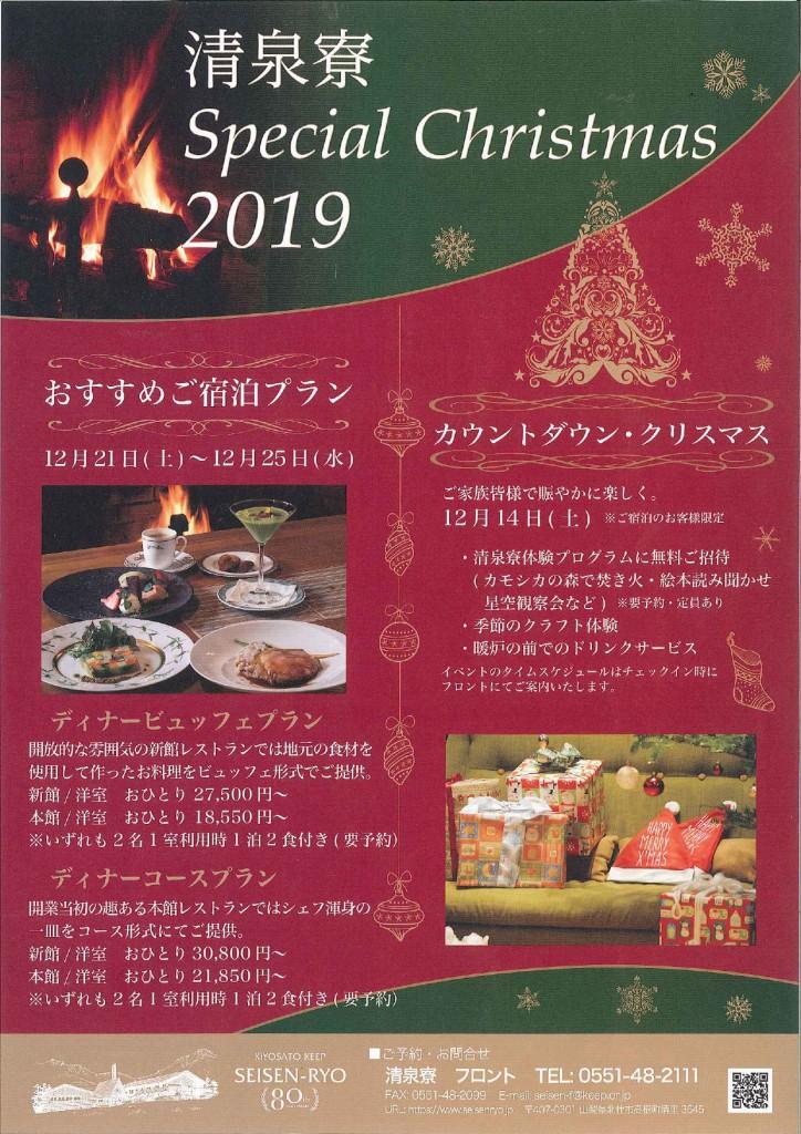 清泉寮 Special Christmas 2019