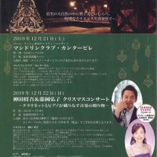 清泉寮クリスマスコンサート2019