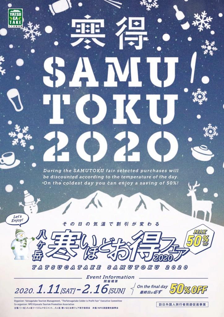 samutoku2020_チラシ