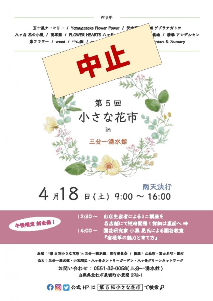 chushi hanaichi_page-0001
