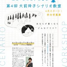 第4回大前玲子シナリオ教室 - コピー