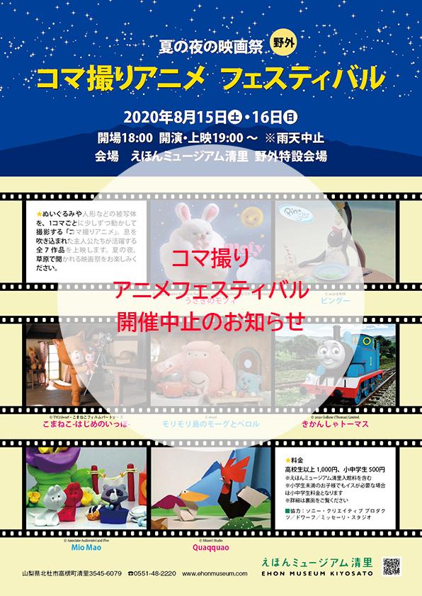 映画祭チラシA4-表01