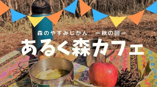 あるく森カフェ (題名)