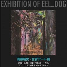 eel_dog展覧会