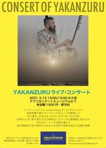 Yakanzuruライブ