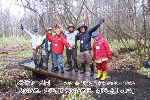 森林管理 タイトル写真