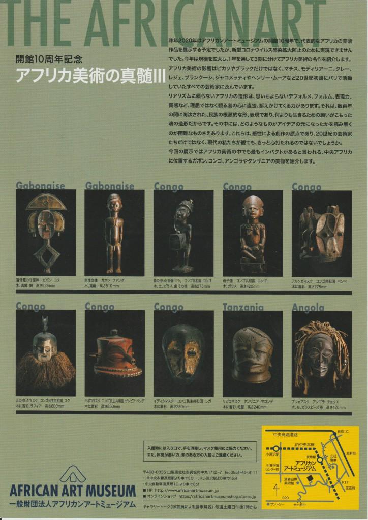 アフリカ美術の真髄3裏